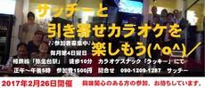 | HT横浜 「サッチーと引き寄せカラオケ新年会(^O^)/」+コスプレもOKよ(^_-)-☆参加者募集中☆
