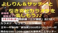 | HT横浜「よしりん&サッチーと引き寄せカラオケを楽しもう(^O^)/」☆参加者募集中☆