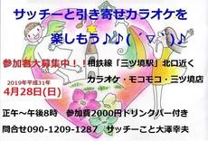 | HT横浜「サッチーと引き寄せカラオケを楽しもう(^O^)/」☆初参加者大募集〜☆