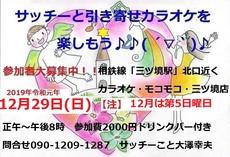   HT横浜「サッチーと引き寄せカラオケを楽しもう(^O^)/」☆初参加者大募集〜☆